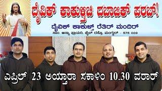 Feast Of Divine Mercy - Capuchins Mangalore