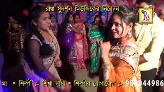 BIHA GHARE SIKHA DASI bangla folk song / BY RS MUSIC