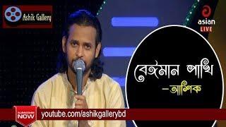 টাকা দিয়া বেঈমান পাখি / আশিক I Taka Diya Beiman Pakhi By Ashik I Ami Eki Korilam I Bangla Song 2017