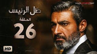 مسلسل ظل الرئيس - الحلقة 26 السادسة والعشرون - بطولة ياسر جلال - Zel El Ra2ees Series Episode 26