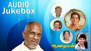Aan Azhagan | Audio Jukebox | Ilaiyaraaja Official