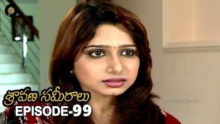 Episode 99 || Sravana Sameeralu Telugu Daily Serial