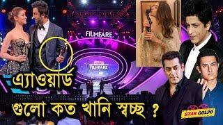 ফিল্মফেয়ার অ্যাওয়ার্ড শো গুলো কত তা স্বচ্ছ ? Are the Bollywood Awards fixed?