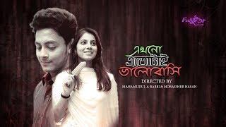 এখনো এতোটাই ভালোবাসি-Ekhono Etotai valobashi | Valentine's Day Short Film 2018| |Mobassher Hasan