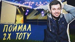 ПОЙМАЛ 2-х TOTY и ПРАЙМ ИКОНУ в HAPPY-GO-LUCKY - FIFA 18