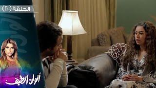Episode 20 - Alwan Al Teef Series | الحلقة العشرون - مسلسل ألوان الطيف