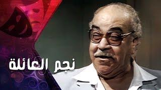 التمثيلية التليفزيونية ״نجم العائلة״ ׀ كريمة مختار – عبدالله فرغلي
