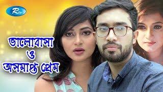 Valobasha O Osamapto Prem | ভালোবাসা ও অসমাপ্ত প্রেম | Jovan, Nadia Afrin Mim, Any khan | Rtv Drama