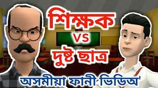 Teacher VS Student | New Assamese Funny Video 2018 - Assamese Comedy Video | AngryAxomiya