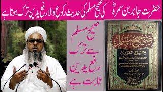 sahi muslim se tark rafadain sabit hai roko wala /صحیح مسلم سے ترک رفع یدین ثابت ہے/ maulana nawaz