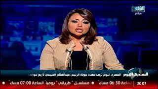 المصرى اليوم ترصد حصاد جولة الرئيس عبدالفتاح السيسى لأربع عواصم أفريقية