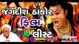 Jagdish Thakor Super  movie