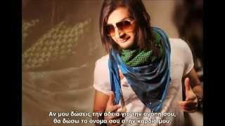 Ijazat~Bilal Saeed Greek Subs