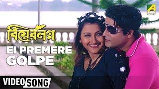 Ei Premere Golpe   Bear Lagna   Bengali Movie Song   Shaan, Sadhana Sargam