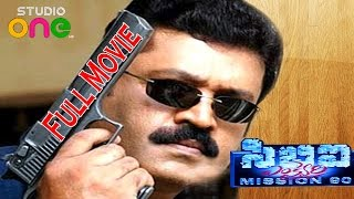 CBI Officer Telugu Full Movie | Suresh Gopi | Geetha |  Studio One TV