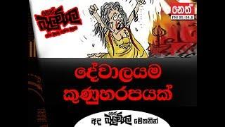 #Nethfm Balumgala  දේවාලයම කුණුහරපයක් (Nethfm balumgala 2018-09-17)