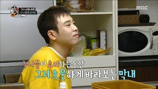 [Living together in empty room] 발칙한 동거 -P.O, stock the refrigerator with love 20170512