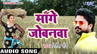 सुपरहिट चईता 2017 - Ritesh Pandey - मांगे जोबनवा - Mange Jobanwa - Superhit Bhojpuri Hot Chaita Song