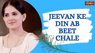 Jeevan Ke Din Ab | Mhara Khatu Ra Shyam | Jaya Kishori Ji & Chetna Sharma