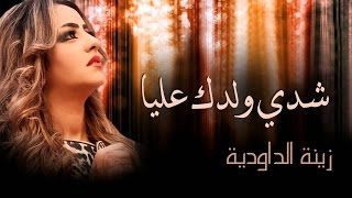 Zina Daoudia - Chedi Weldek Aliya (Official Audio) | زينة الداودية - شدي ولدك عليا