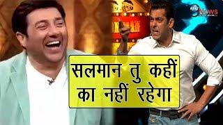 Sunny Deol ने Salman Khan के घमंड को किया चूर चूर, अब दंबगई हुई खत्म | Sunny-Salman