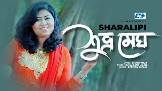 Shuvro Megh By Sharalipi | Audio Jukebox | New Songs 2016
