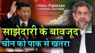 CPEC से साझेदारी के बावजूद China के लिए खतरा बना Pakistan, Jinping के लिए खड़ी हुई मुश्किल