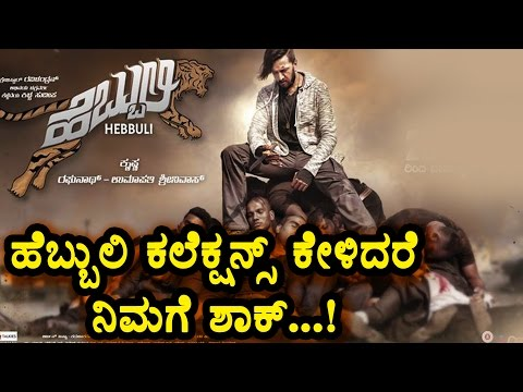 Xxx Mp4 Hebbuli Create Record Collections Hebbuli Kannada Movie Sudeep Amala Paul 3gp Sex