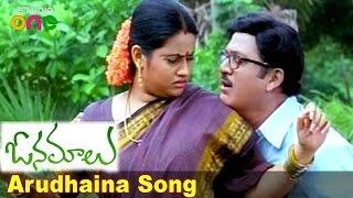 Arudhaina Song - Onamalu Movie - Rajendra Prasad | Kalyani