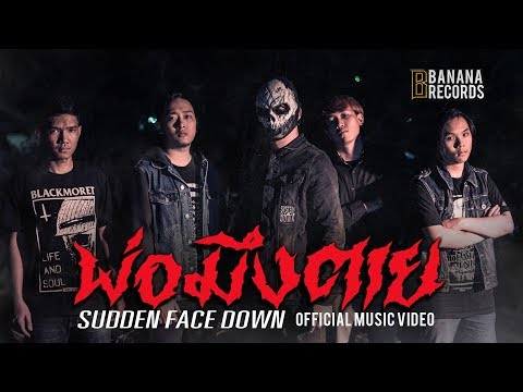 Xxx Mp4 พ่อมึงตาย Sudden Face Down Official Music Video 3gp Sex