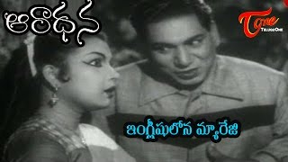 Aradhana Movie Songs | Enlishulona Marriage Video Song | Akkineni Nageswara Rao,Savitri
