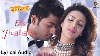 Ek Jholoke - Hridoy Khan | Sweetheart (2016) | Lyrical Audio | Bappy | Mim Bidya Sinha Saha
