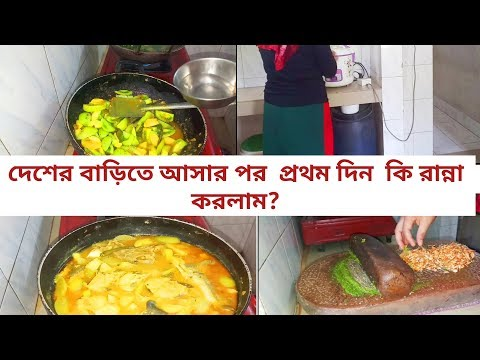 Xxx Mp4 দেশের বাড়িতে আসার পর প্রথম দিন কি রান্না করলাম Bangladeshi Vlogger Toma 3gp Sex