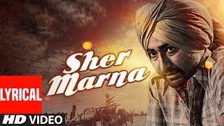 Ranjit Bawa: SHER MARNA (Full Lyrical Video Song) Desi Routz | Latest Punjabi Song