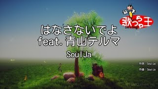 【カラオケ】はなさないでよ feat.青山テルマ/SoulJa