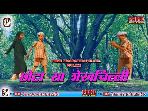 Xxx Mp4 Chhota Sa Sheikh Chilli छोटा सा शेख चिल्ली Tele Film 3gp Sex
