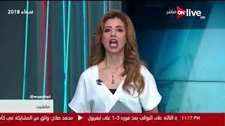مانشيت - فقرة الصحافة العربية الدولية - الأحد 27 مايو 2018