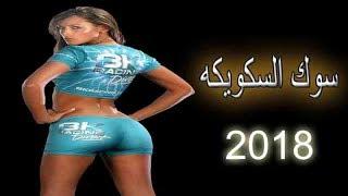 مهرجان 2018 _ مهرجان سوك السكويكه غناء محمد الفنان واسلام الابيض توزيع اسلام الابيض _ مهرجانات 2018
