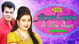 Ai Mon Amar Tumi Ki Jannona | HD Movie Song | Ilias Kanchan & Diti | CD Vision