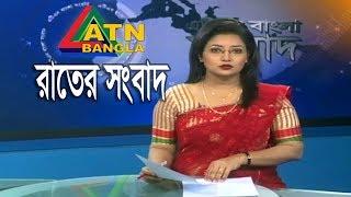 এটিএন বাংলা রাতের সংবাদ । ATN BANGLA News at 10pm | 20.09.2018