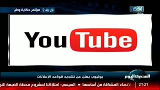 يوتيوب يعلن عن تشديد قواعد الإعلانات
