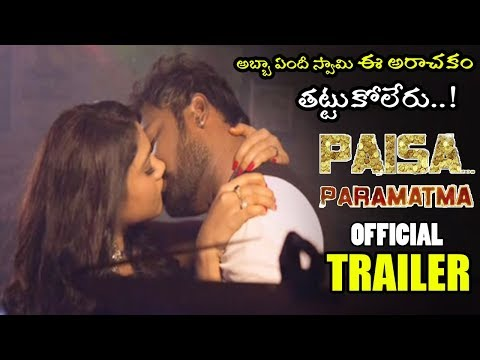 Xxx Mp4 Paisa Paramatma Movie Official Trailer Vijay Kiran Latest Telugu Movie Trailers NSE 3gp Sex