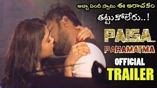 Paisa Paramatma Movie Official Trailer || Vijay Kiran || Latest Telugu Movie Trailers || NSE