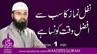 Nafil Namaz ka sabsay Afzal waqt konsa ha ?