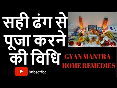Xxx Mp4 पूजा करने की सही विधि Sahi Puja Vidhi How To Do Puja At Home Daily 3gp Sex