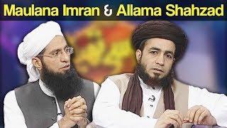 Maulana Imran Bashir & Allama Shahzad Mujaddidi - Syasi Theater - 26 September 2017   Express News