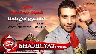 عدوية شعبان عبد الرحيم ابن بلدنا اغنية جديدة 2017 لا للعنف والتطرف حصريا على شعبيات