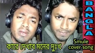 Kare Dekhabo Moner Dukkho | smule cover | smule karaoke | My cover 212 |