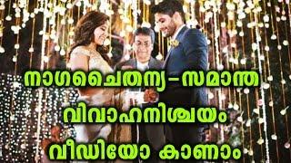 Naga Chaitanya and Samantha engaged  | Filmibeat Malayalam