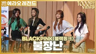 BLACKPINK (블랙핑크), 불장난 [SBS 두시탈출 컬투쇼]
